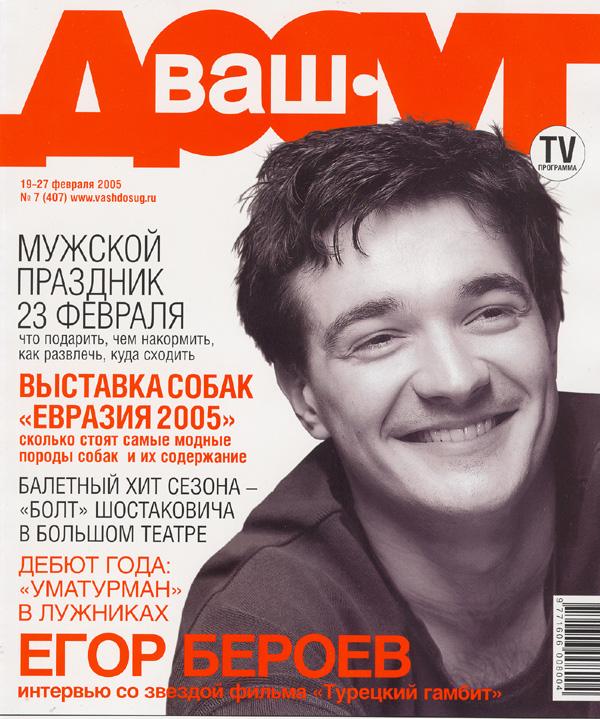 """С обложки журнала """"Ваш Досуг"""""""