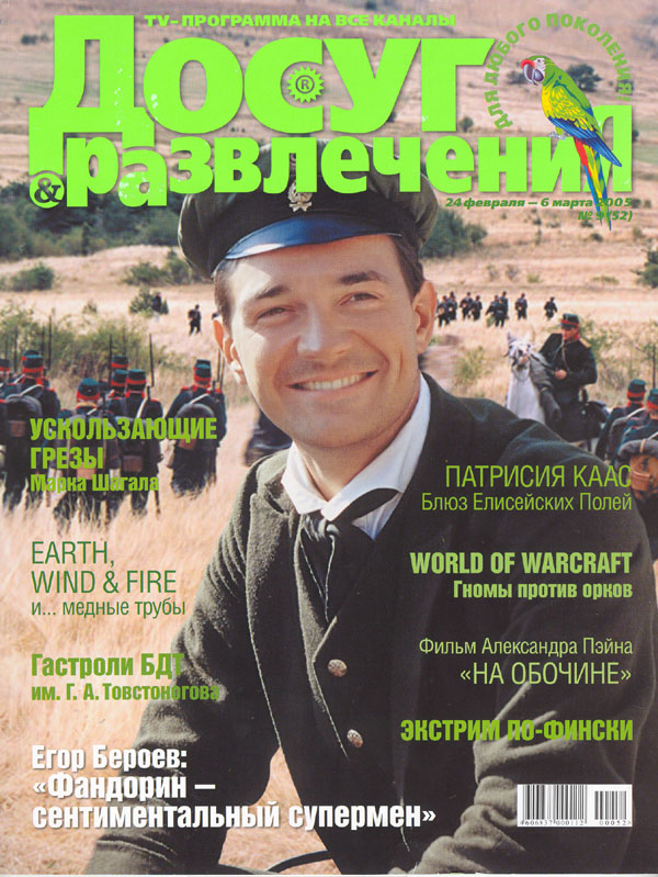 """С обложки журнала """"Досуг & развлечения"""""""