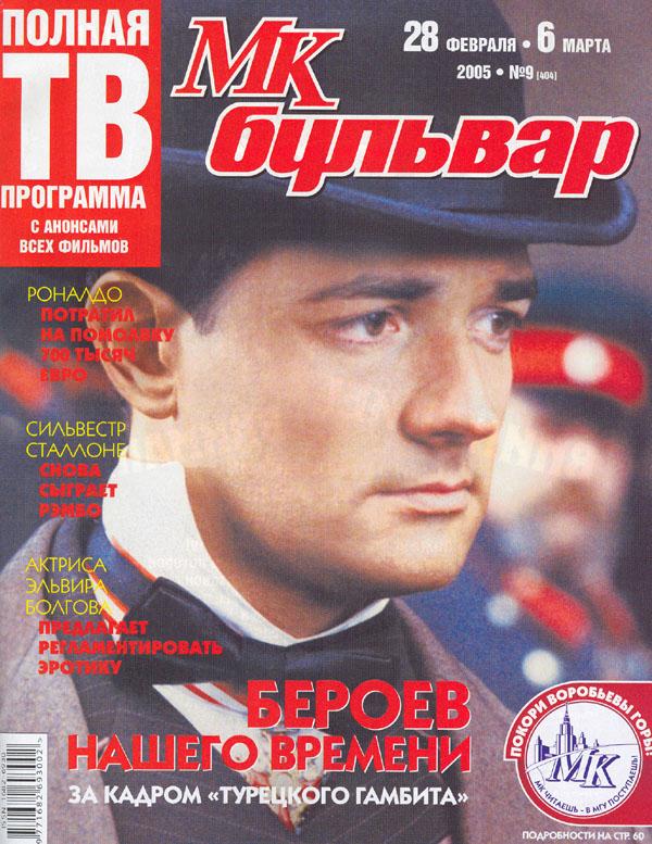 "С обложки журнала ""МК бульвар"""